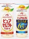 ピュアセレクト・マヨネーズ 160円(税込)