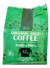 オーガニックドリップコーヒー 539円(税込)