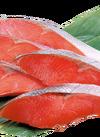 沖獲り塩紅鮭(甘塩味) 198円(税抜)