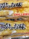 かつお味沢庵 279円(税込)