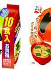 あさげお徳用・ゆうげお徳用 258円(税抜)