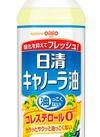 キャノーラ油 215円(税込)