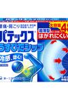 パテックス うすぴたシップ 877円(税込)