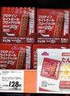 トップバリュプロテインライトミールブロック 138円(税込)