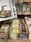 冷やし中華 397円(税込)