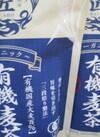 焙匠有機麦茶 483円(税込)