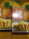 パイナップルケーキ 594円(税込)