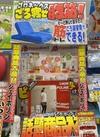 シェイポリン 14,700円(税込)