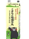 くまもと牧場牛乳 193円(税込)