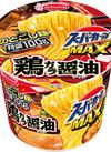 スーパーカップMAX 鶏ガラ醤油・熟成味噌 108円(税抜)