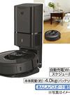 ロボットクリーナー[ルンバi7+] 142,868円(税込)