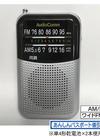 ポケットラジオ[RAD-P124N] 968円(税込)