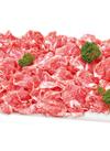 和牛(黒毛和種)A4またはA5 (バラ肉・肩肉・もも肉)切り落とし 387円(税込)