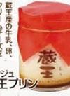 蔵王プリン 474円(税込)