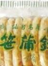 笹蒲鉾 398円(税込)