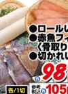 ロールいか・赤魚フィレ<骨取り>・切かれい 105円(税込)