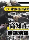 無選別茄子 149円(税込)