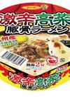 激辛高菜豚骨ラーメン 105円(税込)