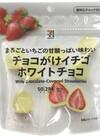 チョコがけイチゴ ホワイトチョコ 289円(税込)