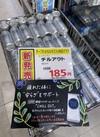 チルアウト 199円(税込)