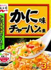 チャーハンの素(かに味・焼豚・五目) 100円(税抜)