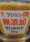 無添加甘口あわせみそ 301円(税込)