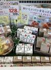 パン好きの牛乳/パン好きのカフェオレ 139円(税込)