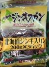 北海道ロースジンギスカン 540円(税込)