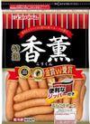 香薫ウィンナー 239円(税込)