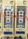 揖保乃糸 280円(税込)