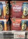 オリオン75 Beer 1,738円(税込)