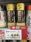金胡麻ドレツシング 483円(税込)