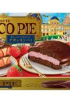 プチチョコパイ 苺とショコラで仕立てたナポレオンパイ 194円(税込)