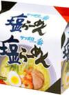 サッポロ一番塩らーめん 168円(税抜)