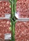 豚冷しゃぶ用(肩ロース肉) 213円(税込)