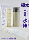 水筒用氷棒 110円(税込)