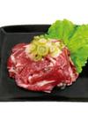 牛タン切落しネギ塩(味付)(解凍) 96円(税込)