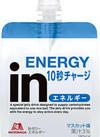 inゼリー(エネルギー・エネルギーブドウ糖・マルチビタミン・マルチミネラル) 108円(税込)