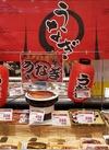 霧島湧水鰻 炭火焼 1,707円(税込)