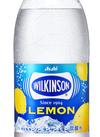 ウィルキンソン タンサンレモン 74円(税込)