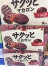 カバヤ サクッとマカロン 108円(税込)