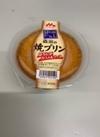 焼プリン 85円(税込)