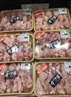 国産 若鶏手羽元 (B級品) 100gあたり 48円(税込)