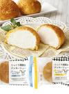 じっくり窯焼きクッキーシュー(北海道ミルク・カスタード) 214円(税込)