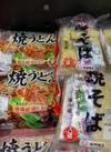 名城 3食焼きそば・焼うどん 各種 117円(税込)