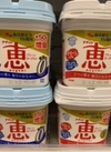 恵ヨーグルト プレーン・脂肪0 各種 117円(税込)