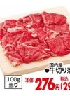 牛切り落とし 298円(税込)