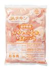 若鶏ムネ肉 735円(税込)