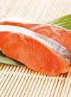 甘口紅鮭切身 130円(税込)