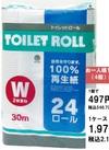 トイレットペーパー1ケース(4個) 2,167円(税込)